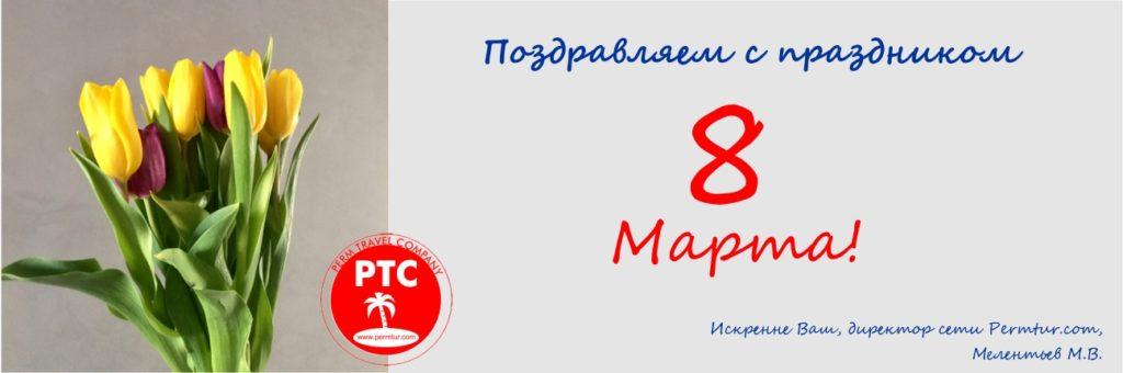 8 марта Пермская Туристическая Компания