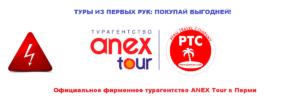 Туры от анекс тур из первых рук: пермская туристическая компания