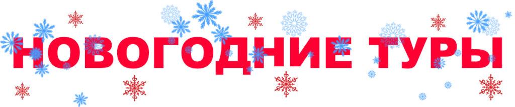 Туры по России из Перми 2021