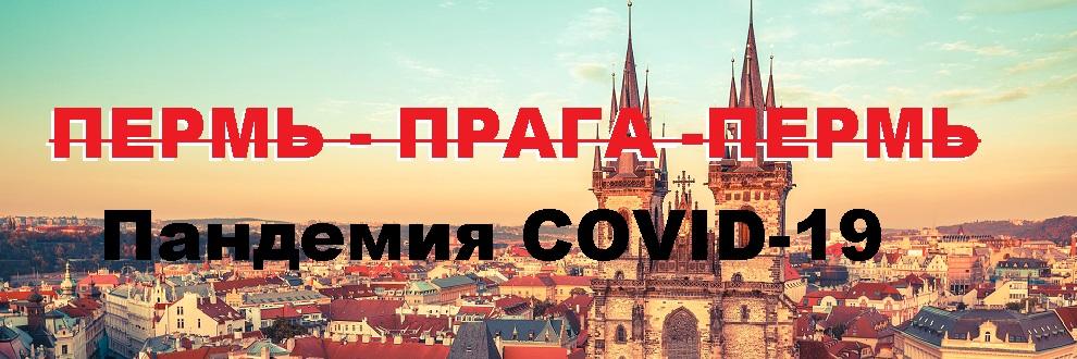 Чехия закрывается на карантин