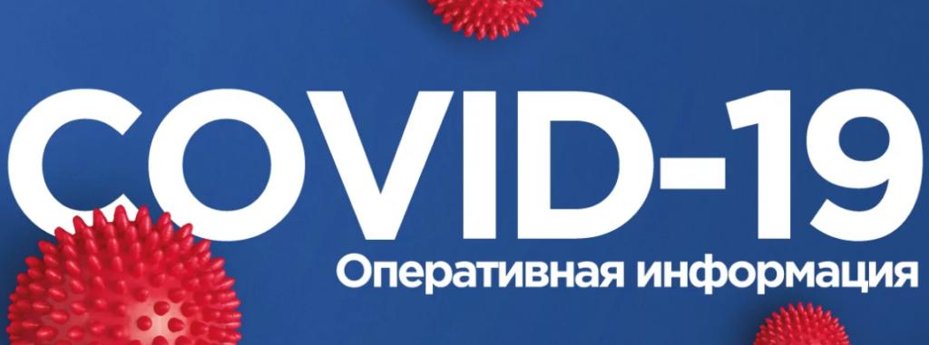 Информация для туристов в связи с пандемией коронавируса COVID-19