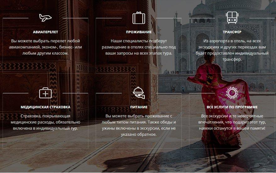 """Индивидуальный VIP тур """"Легенды Индии"""" (Дели - Агра - Джайпур - Гоа)"""
