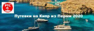 Путевки на Кипр из Перми.