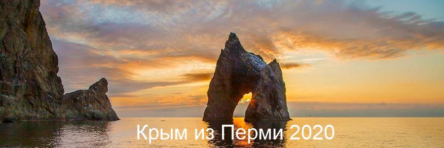 Крым из Перми 2020