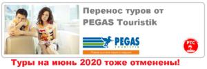 PEGAS Touristik деньги за туры не вернёт