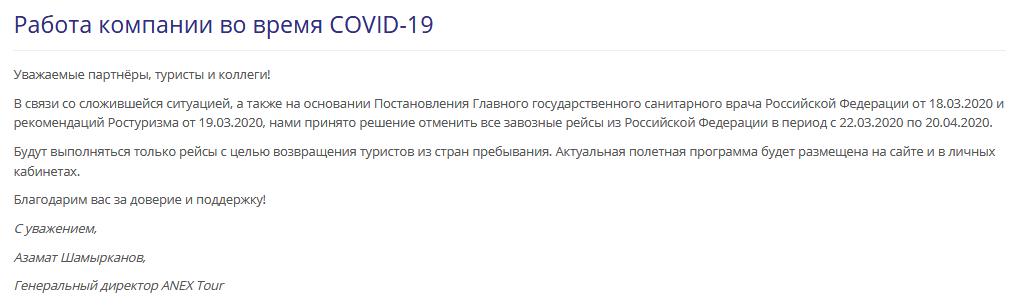 Anex Tour временно прекращает вывоз туристов за пределы РФ