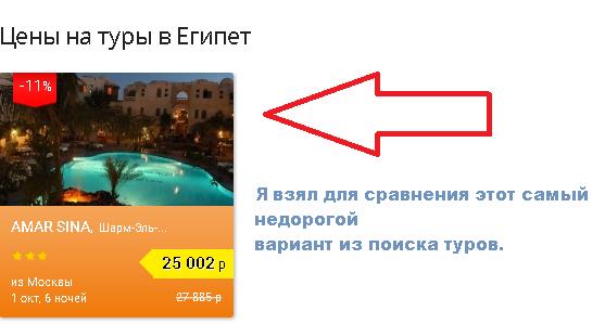 Пермь - Египет: туры 2020